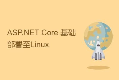 ASP.NET Core 基础 部署至Linux