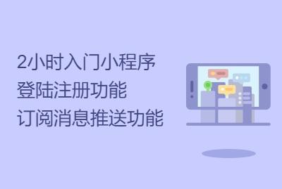 2小时入门小程序登陆注册功能开发