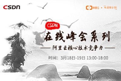 CSDN在线峰会系列—阿里云核心技术竞争力