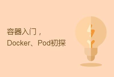 容器入门,Docker、Pod初探