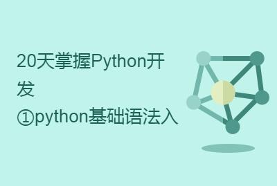 20天掌握Python开发①python基础语法入门