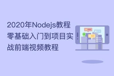 20年Nodejs教程零基础入门到项目实战前端视频教程