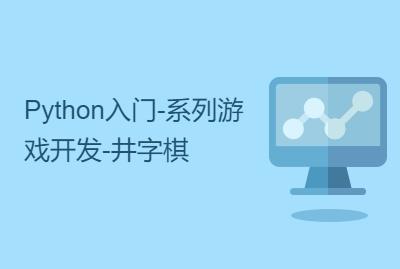 Python入门-系列游戏开发-井字棋