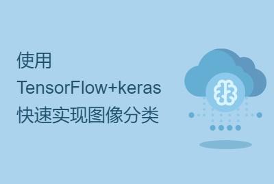 使用TensorFlow+keras快速构建图像分类模型