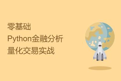 【零基础】Python金融分析与量化交易实战