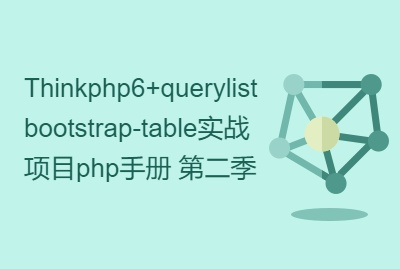 Thinkphp6实战项目php手册分析 第二季
