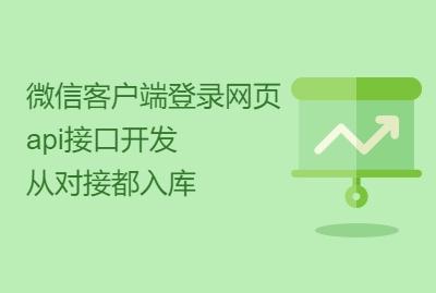 微信客户端登录网页api接口开发