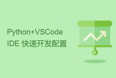 Python+VSCode IDE 快速开发配置