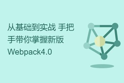 从基础到实战 手把手带你掌握新版Webpack4.0