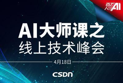 AI 大师课之线上技术峰会
