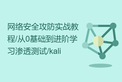 网络安全攻防实战教程/从0基础到进阶学习渗透测试/kali