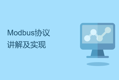 Modbus协议讲解及实现