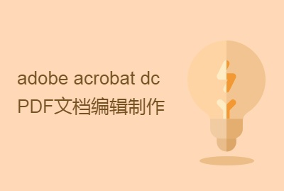 adobe acrobat dc PDF文档编辑制作