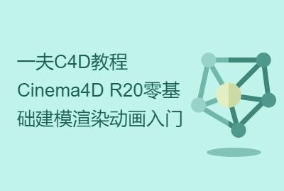 一夫C4D教程Cinema4D R20零基础建模渲染动画入门教学课程
