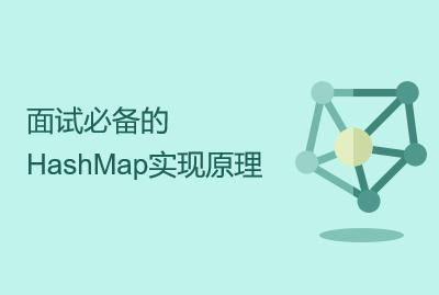 面试必备的HashMap实现原理