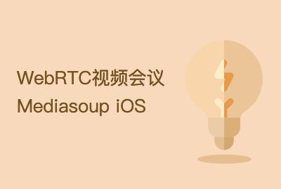 webrtc视频会议 mediasoup iOS