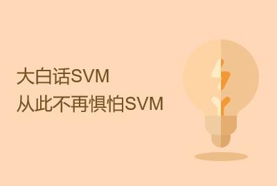 大白话SVM算法课程