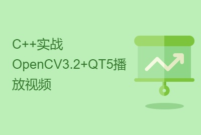 C++实战OpenCV3.2+QT5播放视频
