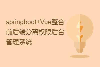 springboot+Vue整合前后端分离权限后台管理系统