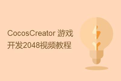 Cocos Creator 游戏开发2048视频教程(从软件安装到最终打出游戏安装包APk)