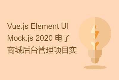 Vue.js Element UI Mock.js 2020 电子商城后台管理项目实战视频