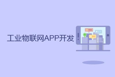 工业物联网APP开发