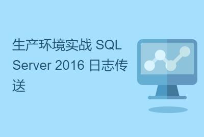 生产环境实战 SQL Server 2016 日志传送
