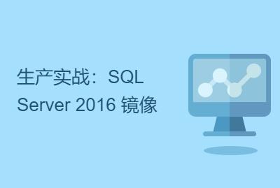 生产环境实战 SQL Server 2016  镜像
