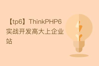 【tp6】ThinkPHP6实战开发高大上企业站