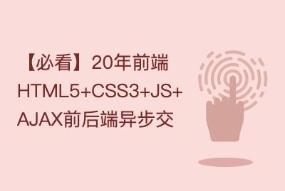 【必看】2020年新型前端HTML5+CSS3+JS+Canvas+AJAX+Http前后端交互