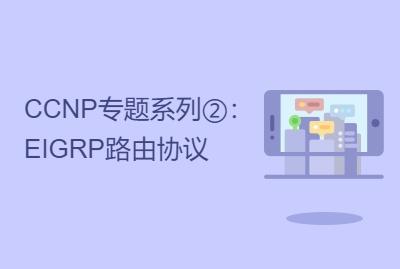 思科CCNP专题系列②:EIGRP路由协议