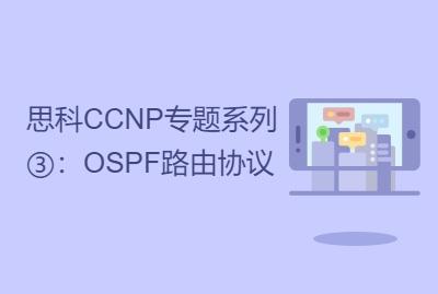思科CCNP专题系列③:OSPF路由协议