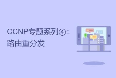 思科CCNP专题系列④:路由重分发
