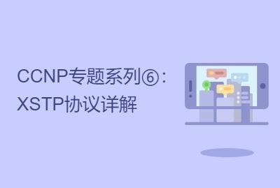 思科CCNP专题系列⑥:XSTP协议详解