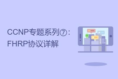 思科CCNP专题系列⑦:FHRP(HSRP/VRRP/GLBP)
