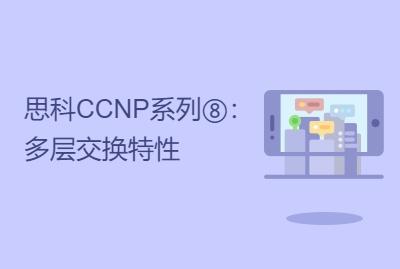 思科CCNP系列⑧:多层交换特性MLS