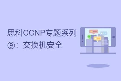 思科CCNP专题系列⑨:交换机安全