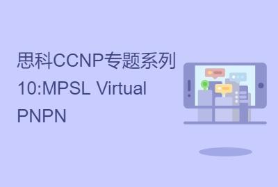 思科CCNP专题系列10:MPLS Virtual PN