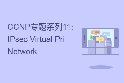 思科CCNP专题系列11:IPsec Virtual Pri Network