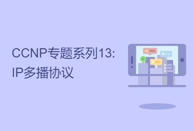 思科CCNP专题系列13:IP多播协议