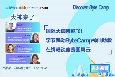 国际大咖带你飞!字节跳动ByteCamp神仙助教在线畅谈竞赛圈风云