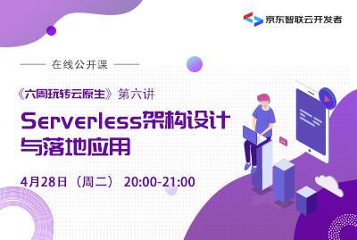 《六周玩转云原生》第六讲:Serverless 架构设计与落地应用