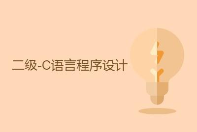 二级-C语言程序设计