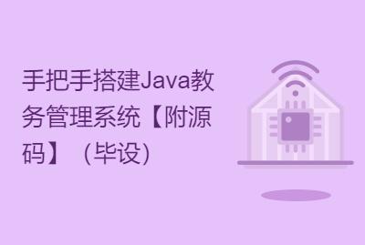手把手搭建Java教务管理系统【附源码】(毕设)