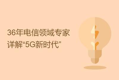 """36年电信领域专家详解""""5G新时代"""""""