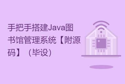 手把手搭建Java图书馆管理系统【附源码】(毕设)