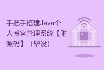 手把手搭建Java个人博客管理系统【附源码】(毕设)