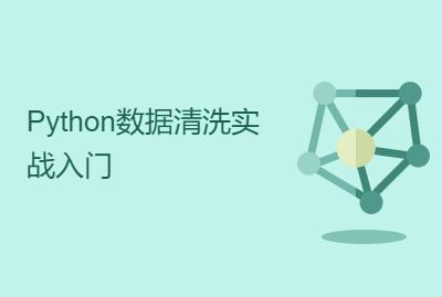 Python数据清洗实战入门