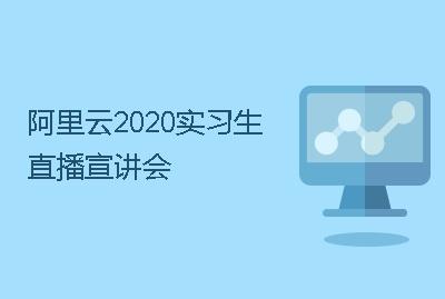 阿里云2020实习生招聘直播宣讲会