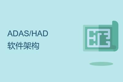 ADAS/HAD软件架构